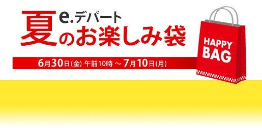 170630_otanoshimi.jpg